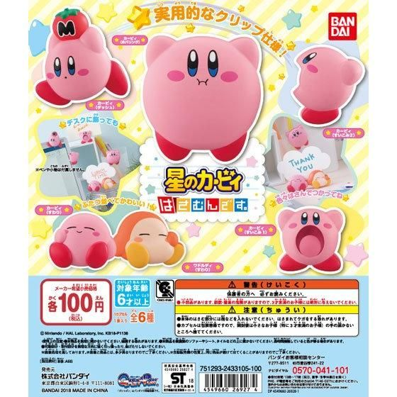 Kirby of the Stars 1'' Mouth Open Side View Bag Clip