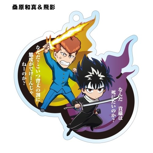 Yu Yu Hakusho Kuwabara and Hiei w/ Text Acrylic Key Chain