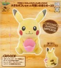 Pokemon 10'' Pikachu Eating I Love Eating Banpresto Plush