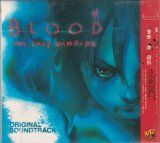Blood the Last Vampire Original Soundrack CD