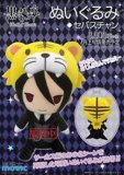 Black Butler 10'' Sebastian with Tiger Hat Movic Plush