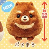 Pometan 12/'/' Tan and White Pomeranian Dog Amuse Prize Plush