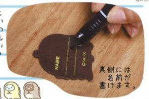 Sumikko Gurashi Shirokuma Rubber Luggage Tag Key Chain